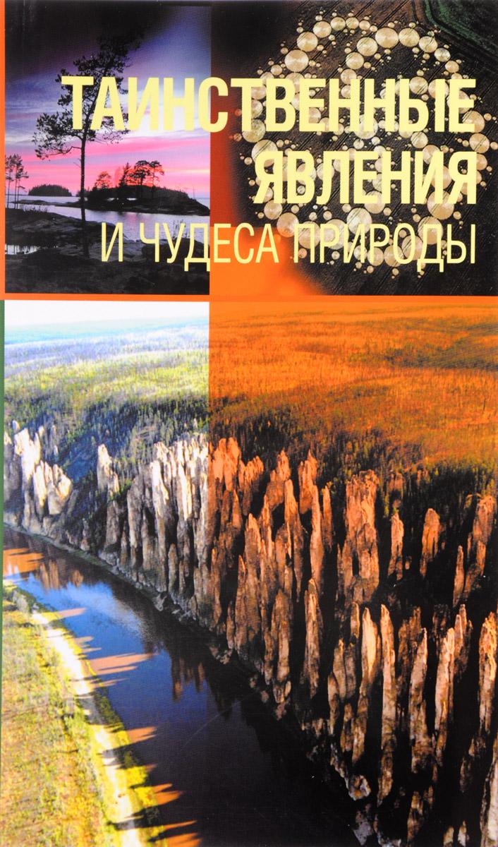 Н. Непомнящий Таинственные явления и чудеса природы н н непомнящий тайные общества черной африки