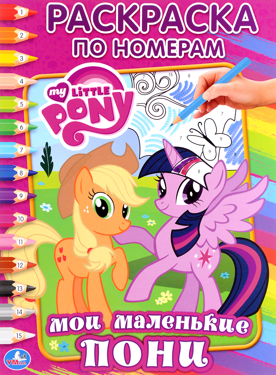 My Little Pony. Раскраска по номерам