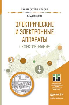 Н. Ю. Сипайлова Электрические и электронные аппараты. Проектирование. Учебное пособие