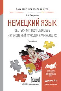 Deutsch mit Lust und Liebe / Немецкий язык. Интенсивный курс для начинающих. Учебное пособие