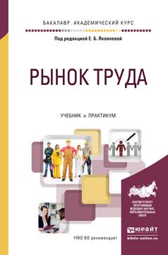 Рынок труда. Учебник и практикум