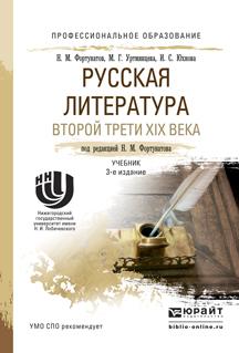 Русская литература второй трети XIX века. Учебник