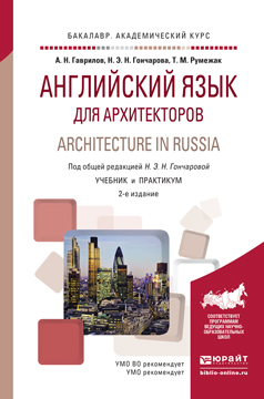 Architecture in Russia / Английский язык для архитекторов. Учебник и практикум