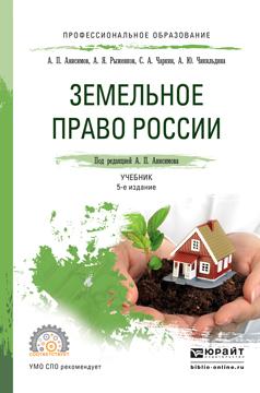 Земельное право России. Учебник