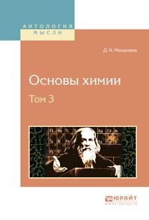 Д. И. Менделеев Основы химии. В 4 томах. Том 3 уильям дуглас целительные свойства перекиси водорода