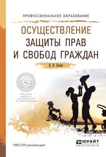 Осуществление защиты прав и свобод граждан. Учебное пособие