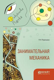 Перельман Я.И. Занимательная механика книги издательство аст занимательная химия