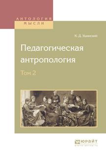 Педагогическая антропология. В 2 томах. Том 2