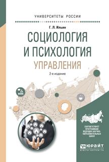 Г. Л. Ильин Социология и психология управления. Учебное пособие