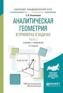 Аналитическая геометрия в примерах и задачах. Учебник и практикум. В 2 частях. Часть 1