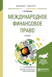 Петрова Г.В. Международное финансовое право. Учебник учебник миграционное право