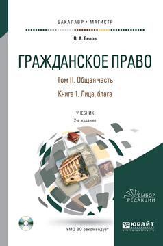Гражданское право. Учебник. В 4 томах. Том 2. Общая часть. В 2 книгах. Книга 1. Лица, блага