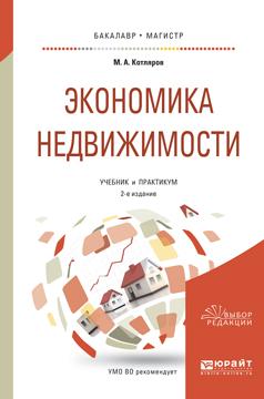 М. А. Котляров Экономика недвижимости. Учебник и практикум земельный участок с постройками на нем введение в российское право недвижимости