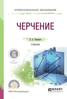 А. А. Чекмарев Черчение. Учебник микроэлектромеханические системы и элементы