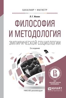 Л. Г. Ионин Философия и методология эмпирической социологии. Учебное пособие