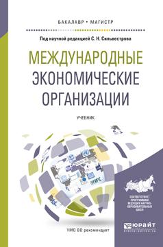 Международные экономические организации. Учебник