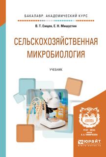 Сельскохозяйственная микробиология. Учебник