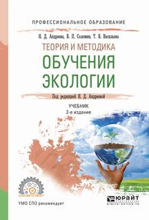 Теория и методика обучения экологии. Учебник