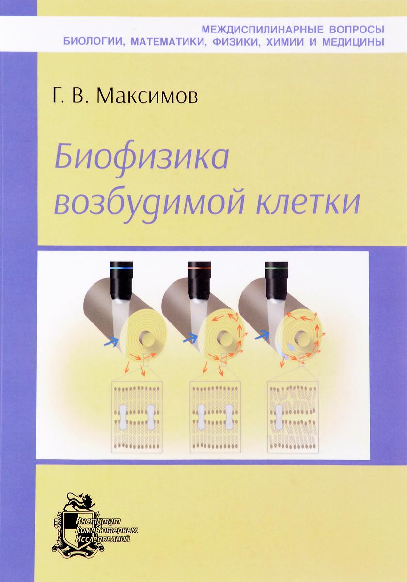 Г. В. Максимов Биофизика возбудимой клетки а б рубин биофизика в 3 томах том 2 биофизика клеточных процессов биофизика мембранных процессов
