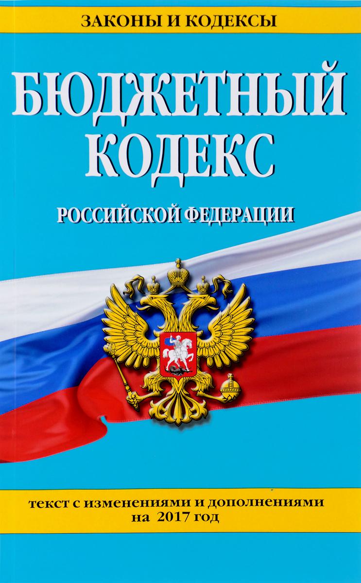 9785699952748 - Бюджетный кодекс Российской Федерации - Книга
