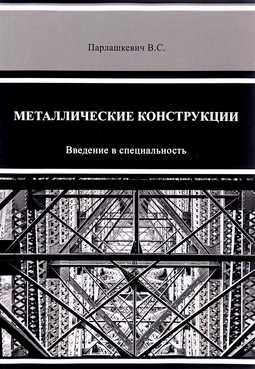 Металлические конструкции. Введение в специальность. Учебное пособие
