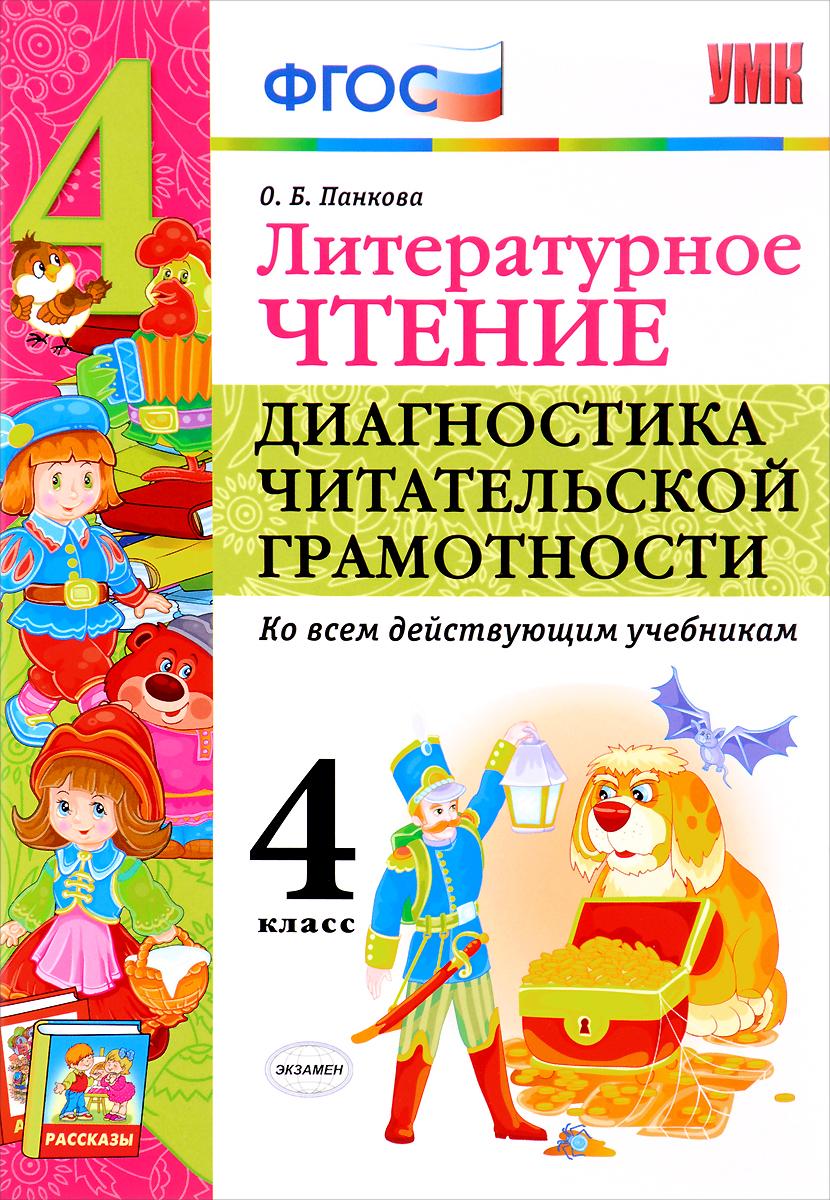 Литературное чтение. Диагностика читательской грамотности. 4 класс. ФГОС