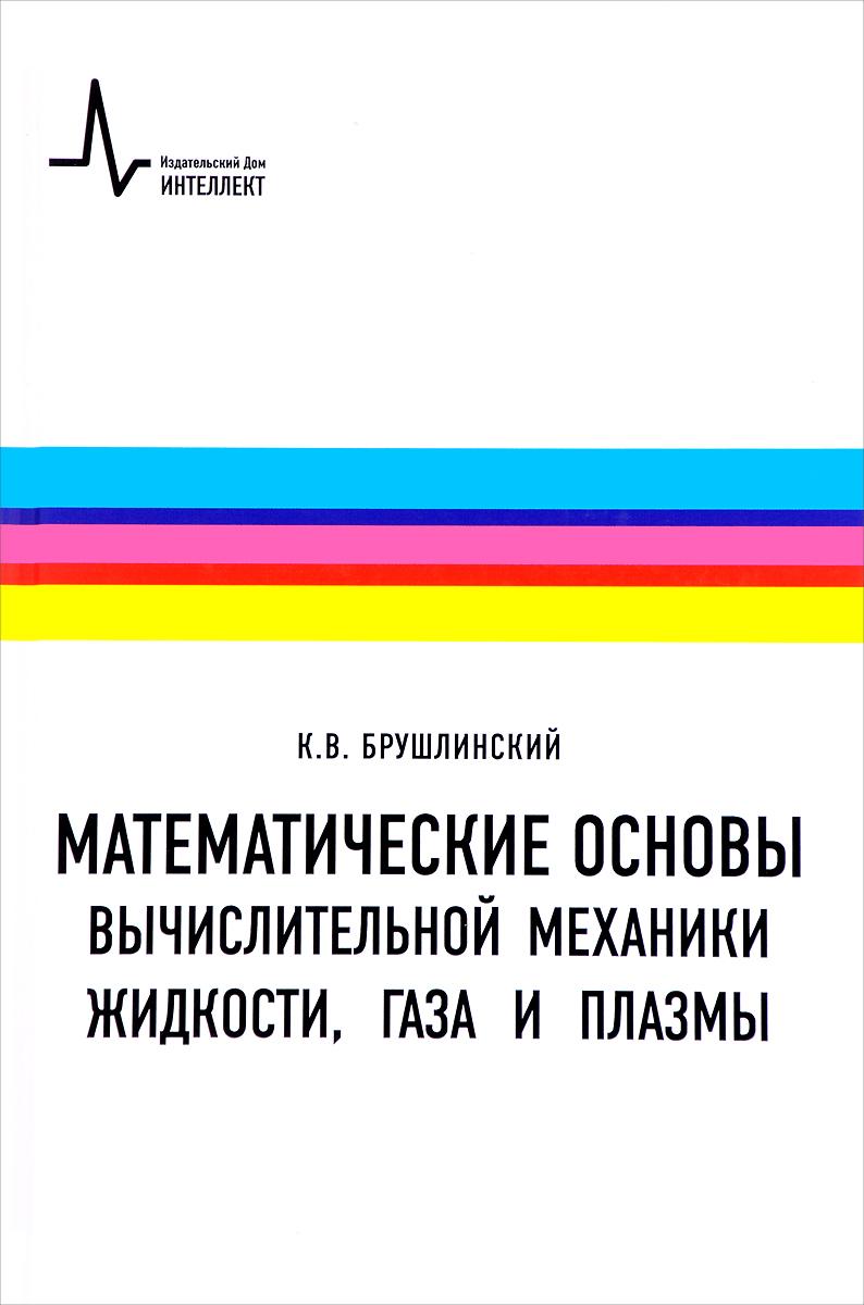 К. В. Брушлинский Математические основы вычислительной механики жидкости, газа и плазмы. Учебное пособие
