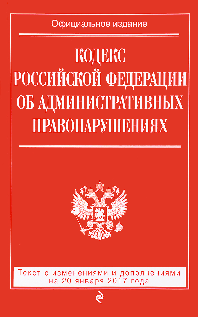 9785699952939 - Кодекс Российской Федерации об административных правонарушениях - Книга