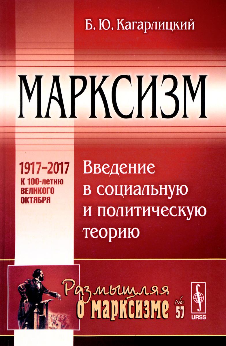 Марксизм. Введение в социальную и политическую теорию. Б. Ю. Кагарлицкий