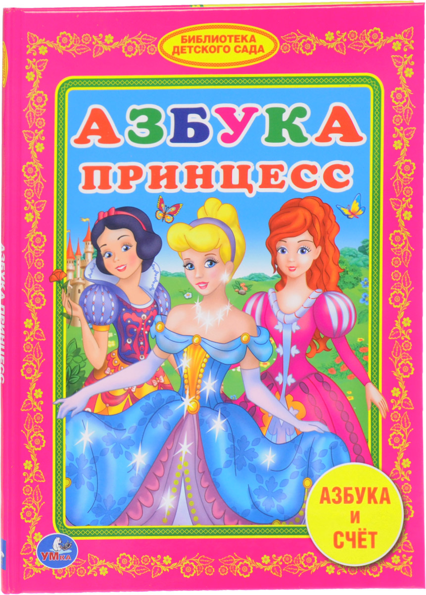 Ольга Кузнецова Азбука принцесс