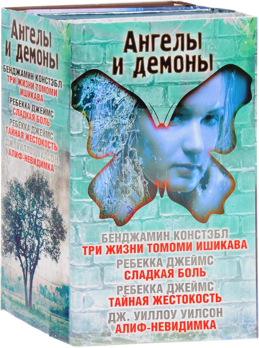 Б. Констэбл Ангелы и демоны (комплект из 4 книг) тарзан комплект из 11 книг
