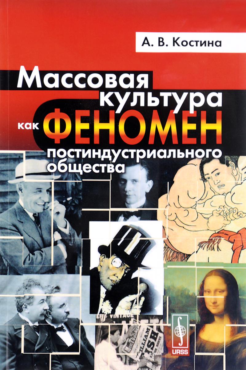 А. В. Костина Массовая культура как феномен постиндустриального общества