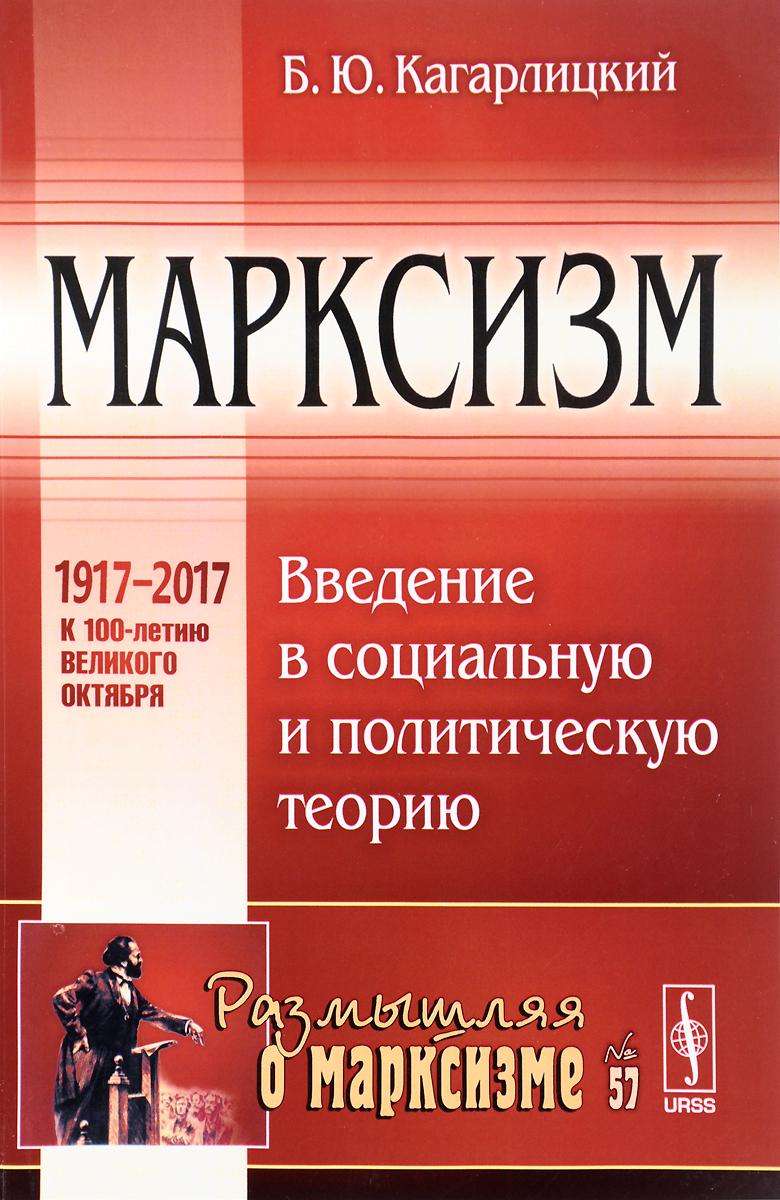 Марксизм. Введение в социальную и политическую теорию