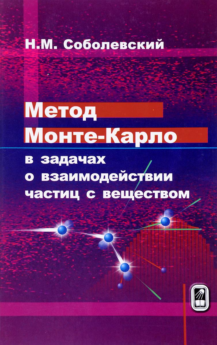 Н. М. Соболевский Метод Монте-Карло в задачах о взаимодействии частиц с веществом валентин пикуль николаевские монте кристо