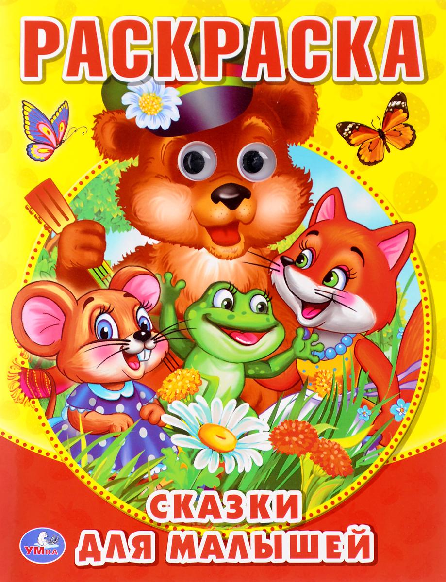 Сказки для малышей. Раскраска с глазками