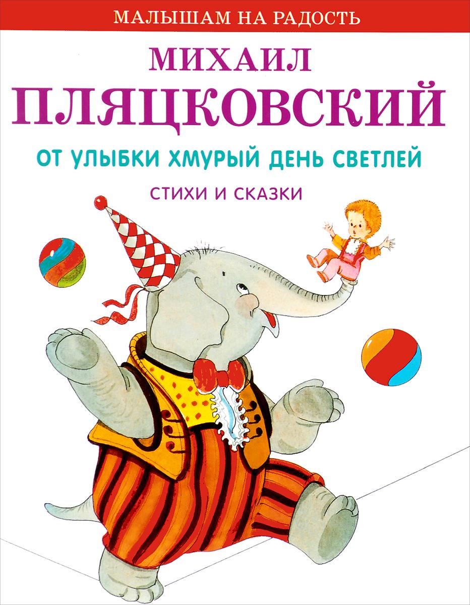 Михаил Пляцковский От улыбки хмурый день светлей