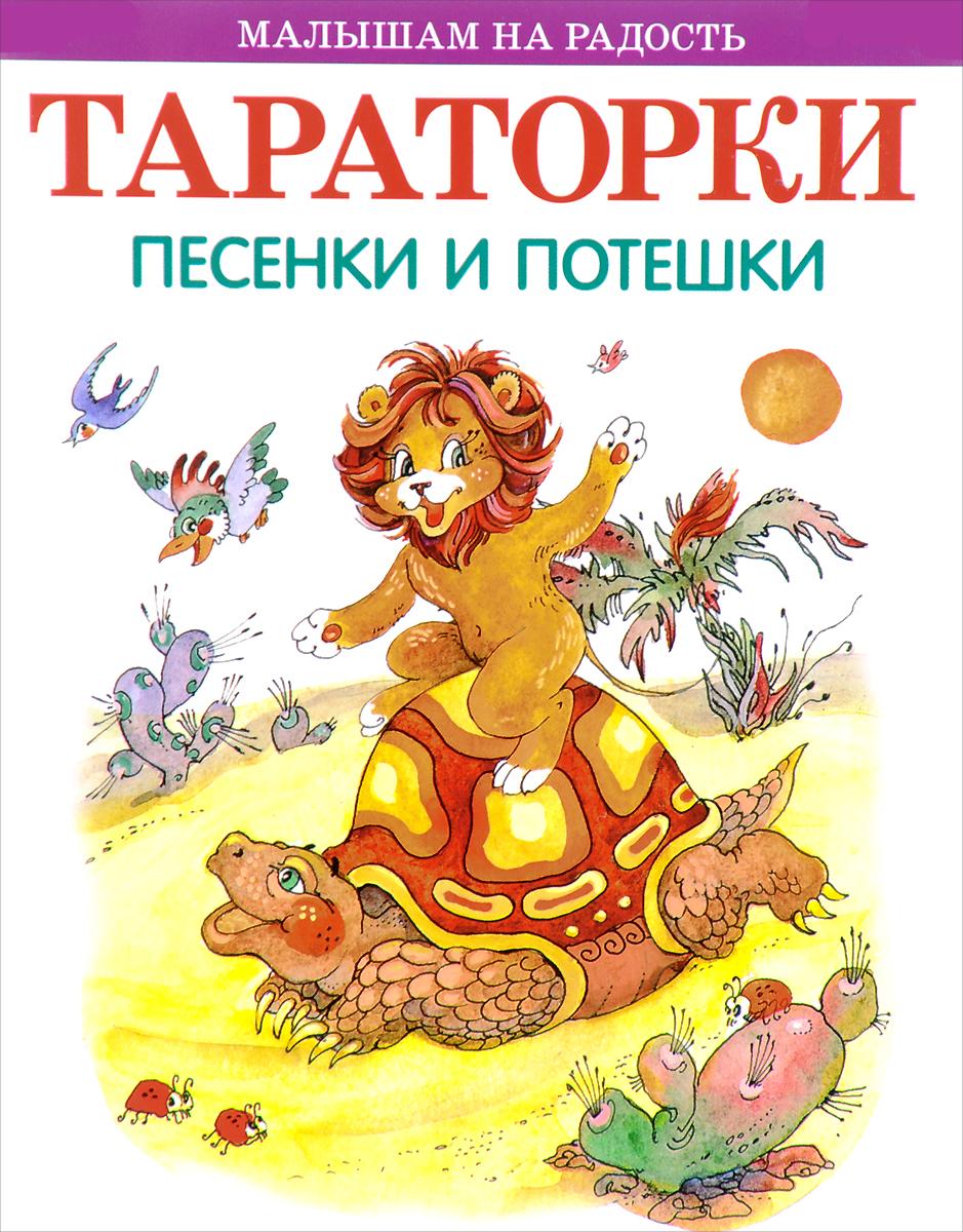 Тараторки песенки для малышей книжка игрушка