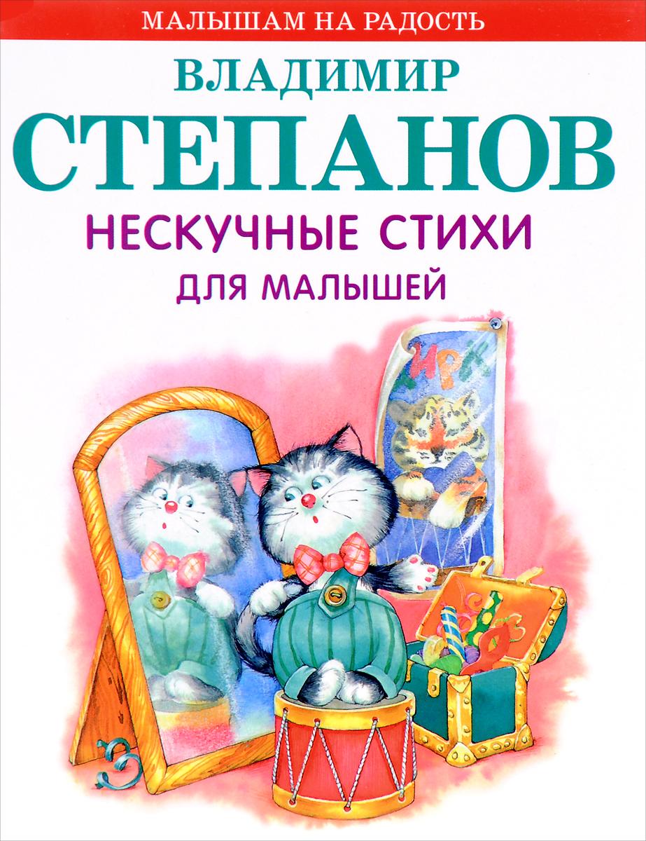 Владимир Степанов Нескучные стихи для малышей