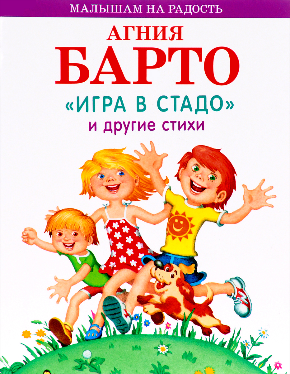 Агния Барто Игра в стадо и другие стихи андрей углицких овальные и прямоугольные стихотворения стихи для детей дошкольного возраста