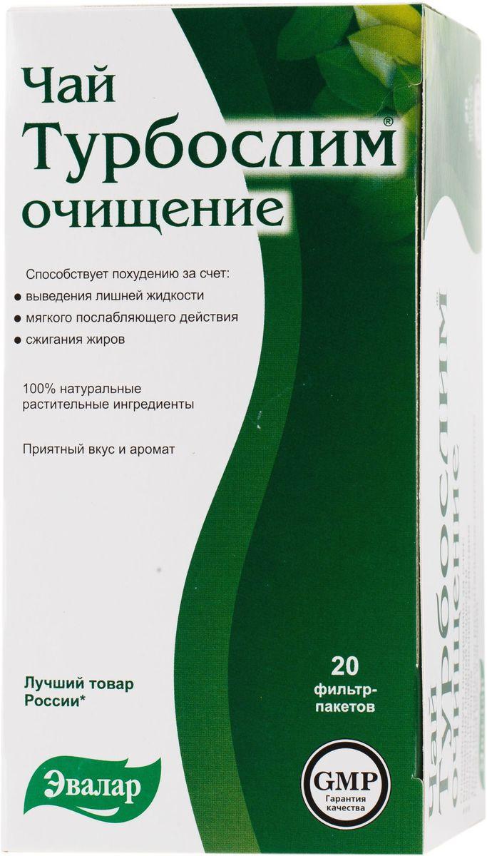 Турбослим чай травяной в фильтр-пакетах, 20 шт4602242002215Как работают ингредиенты Турбослим чай очищение? Вишни плодоножки - способствуют выведению излишков жидкости из организма.Экстракт гарцинии камбоджийской - помогает контролировать аппетит, способствует процессам сжигания жиров.Чай зеленый - поддерживает здоровый метаболизм, способствует выведению продуктов обмена.Кукурузные рыльца - способствуют уменьшению аппетита, поддерживают процессы желчеобразования и желчеотделения.Сенны (кассии) листья - оказывают мягкое послабляющее действие.Мяты перечной листья - дополняют вкусо-ароматические свойства чая.Всё о чае: сорта, факты, советы по выбору и употреблению. Статья OZON Гид