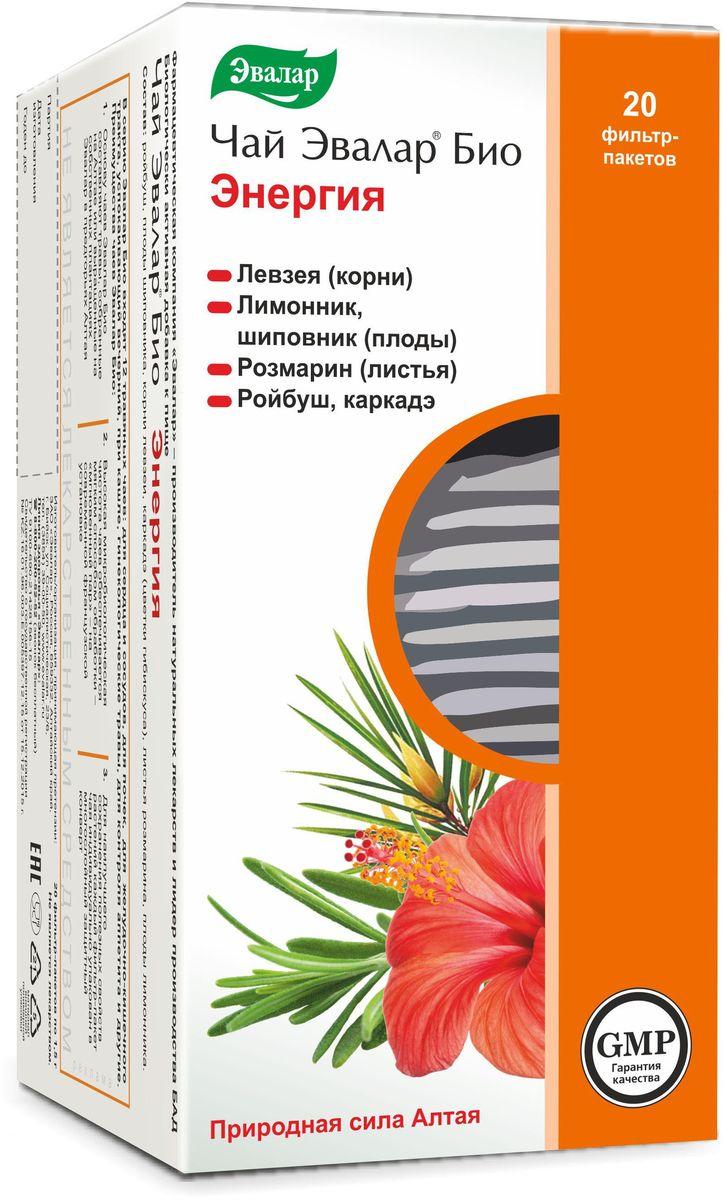 Чай Эвалар Био энергия в фильтр-пакетах, 20 шт4602242008699Для поддержания энергии и работоспособности, поддержания бодрости в течение дня. Преимущества чаев Эвалар БИО: 1. Основу чаев Эвалар БИО составляют травы, собранные на Алтае или выращенные на собственных плантациях Эвалар в предгорьях Алтая; 2. Высокая микробиологическая чистота чаев обеспечивается мягким способом обработки – мгновенный пар – на современной французской установке; 3. Для наилучшего сохранения полезных свойств растений каждый фильтр-пакет индивидуально упакован в многослойный защитный конверт.Всё о чае: сорта, факты, советы по выбору и употреблению. Статья OZON Гид