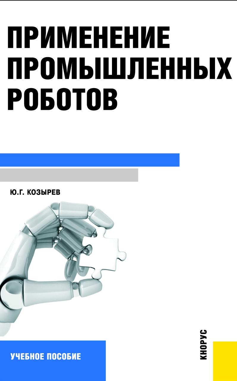 Применение промышленных роботов