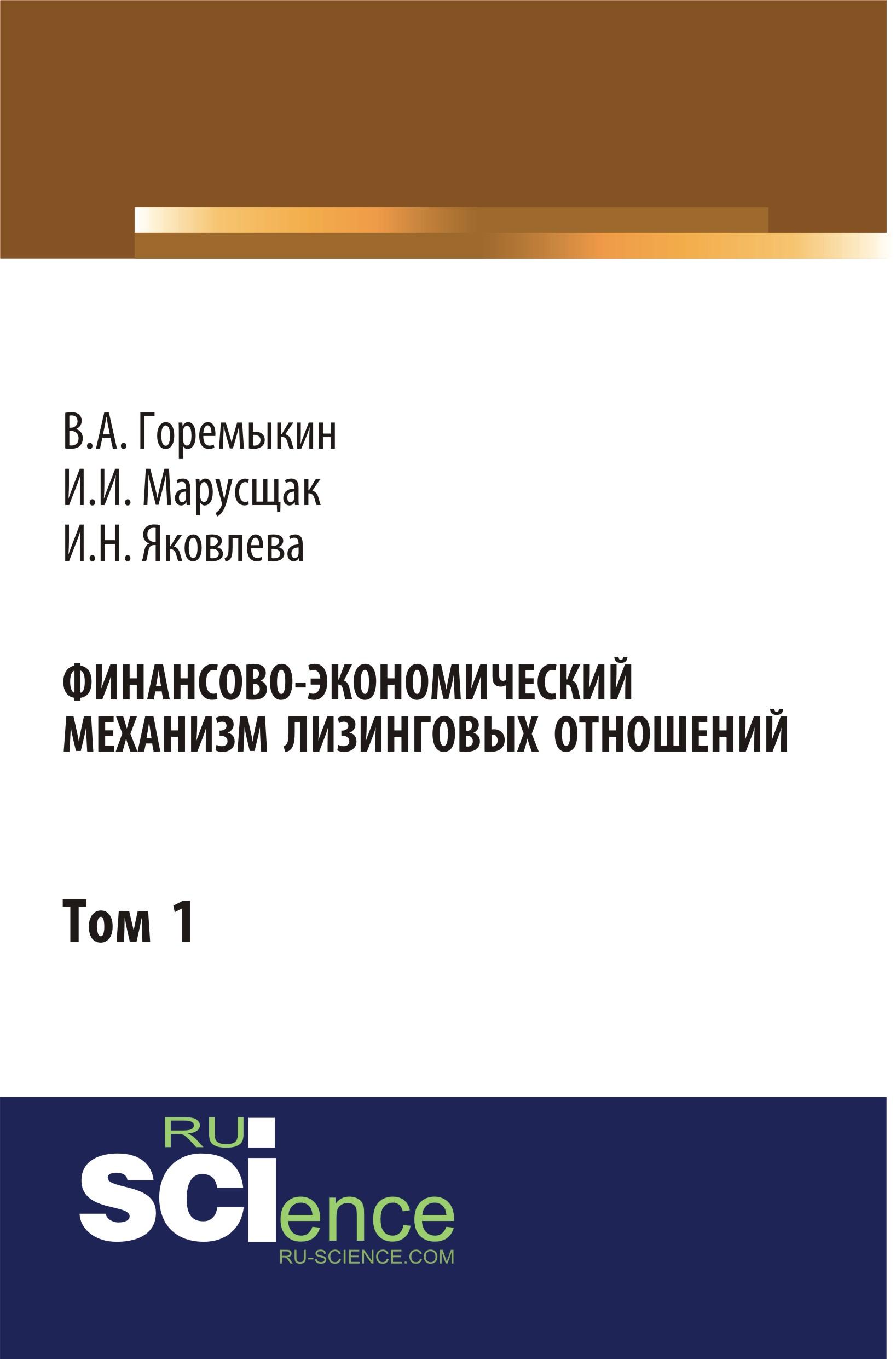 Финансово-экономический механизм лизинговых отношений. Том 1
