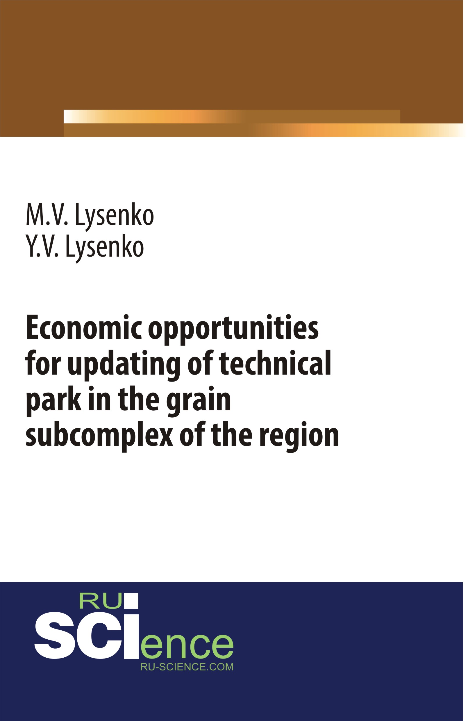 Лысенко М. В. , Лысенко Ю.В. Economic Opportunities for Updating of Technical Рark in the Grain Subcomplex of the Region the evaluation of school organizations