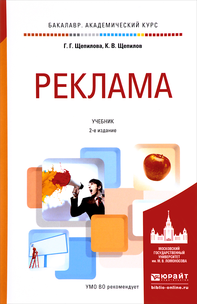 Zakazat.ru: Реклама. Учебник. Г. Г. Щепилова, К. В. Щепилов