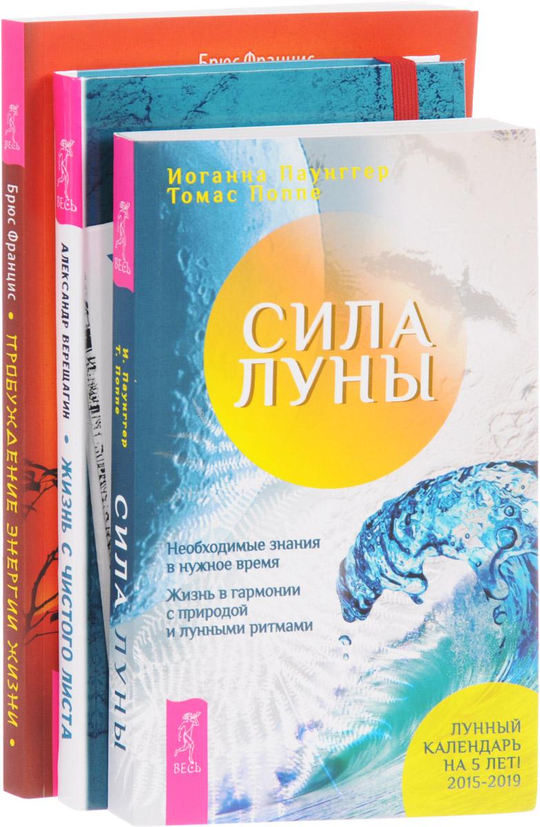 Жизнь с чистого листа. Сила луны. Пробуждение энергии жизни (комплект из 3 книг)