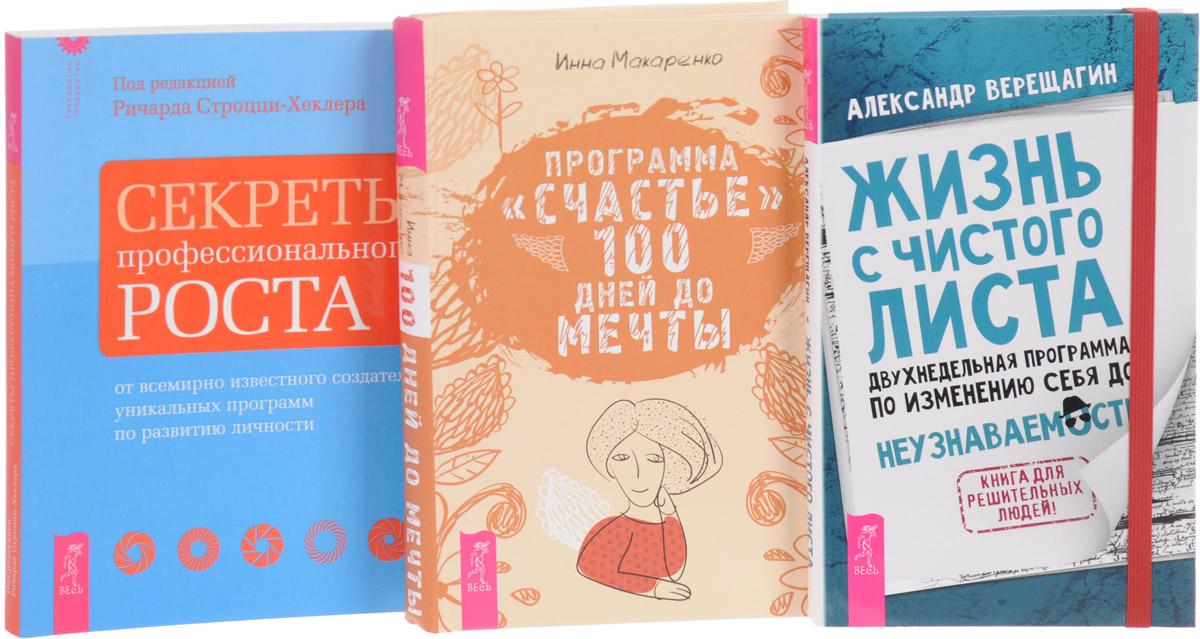 Жизнь с чистого листа. Секреты профессионального роста. Программа 'Счастье' (комплект из 3 книг).