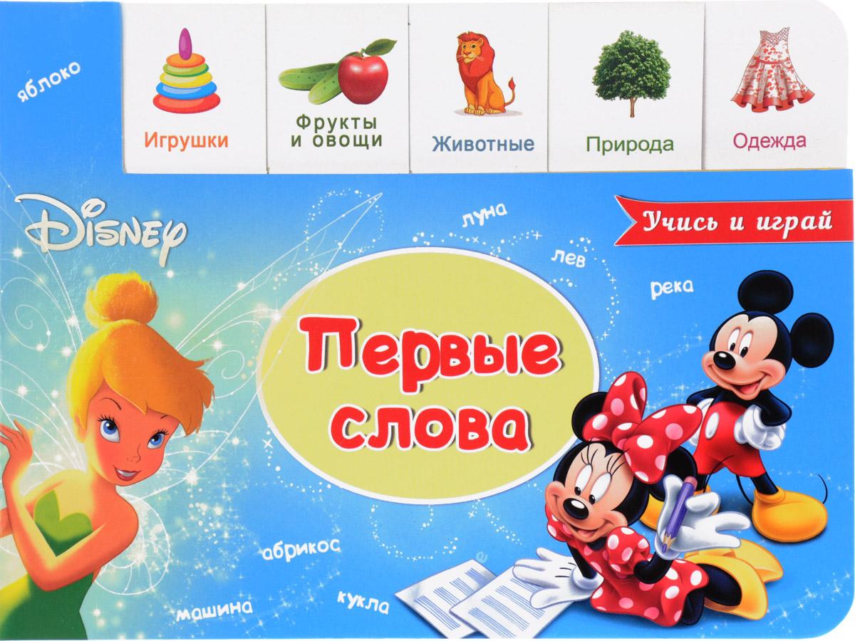 познавательные игры в путешествие по россии Первые слова