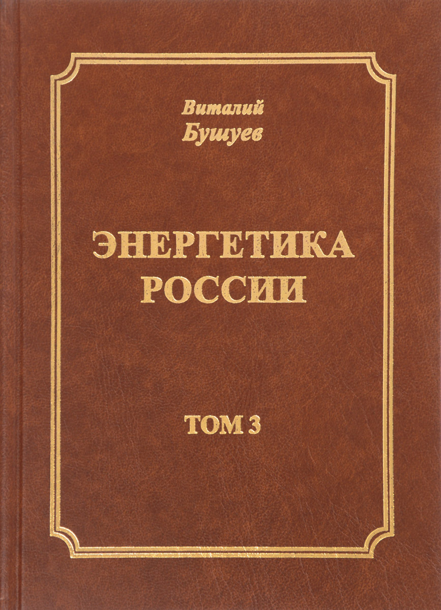 Энергетика России (избранные статьи, доклады, презентации). В 3 томах. Том 3. Мировая энергетика и Россия