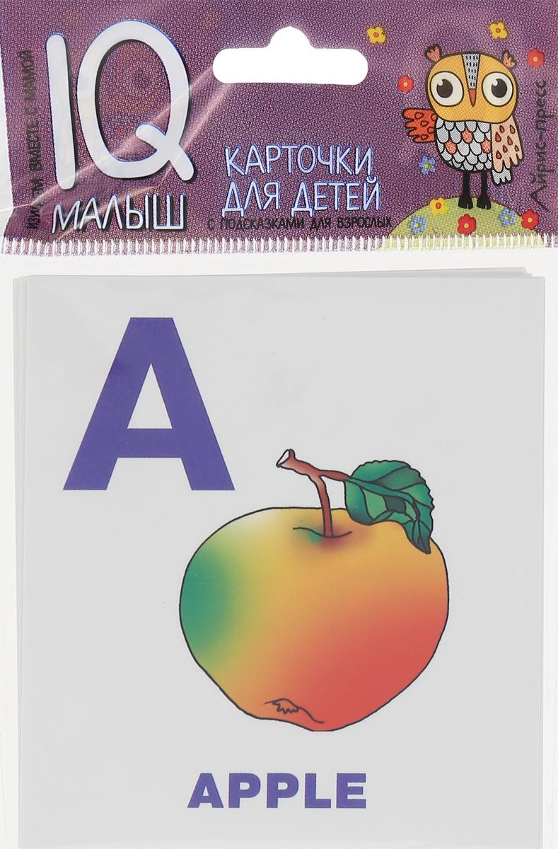 Айрис-пресс Обучающие карточки English Алфавит Часть 1 раннее развитие айрис пресс матем 5 друзья сравнение величин набор карточек
